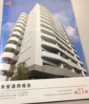 日本アコモデーションファンド投資法人 第21期資産運用報告書