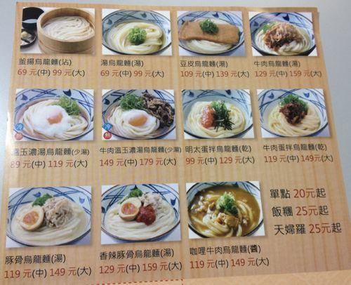 台湾の丸亀製麺 メニュー
