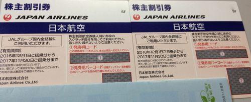 日本航空 2016年9月権利確定分 株主優待券