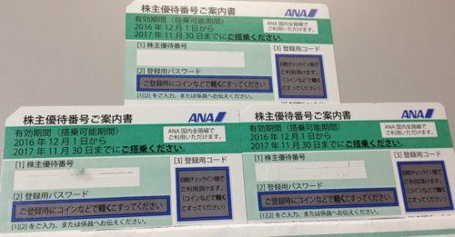 ANAHD 2016年9月権利確定分 株主優待券