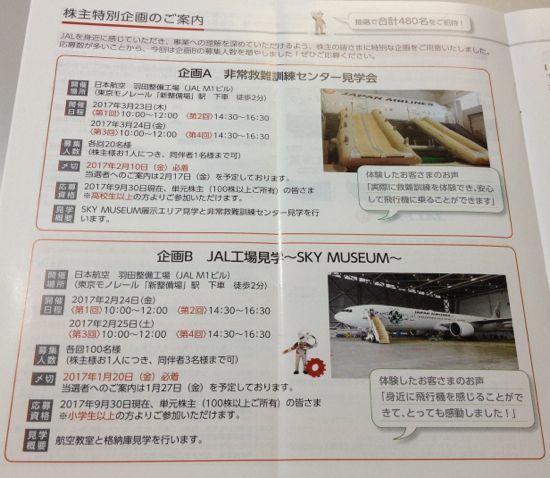 日本航空 株主特別企画の案内