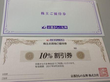 京都きもの友禅 2016年9月権利確定分 株主優待券