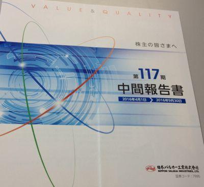 日本バルカー工業 第117期中間報告書