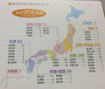 センチュリー21・ジャパン 全国900店舗を展開しています