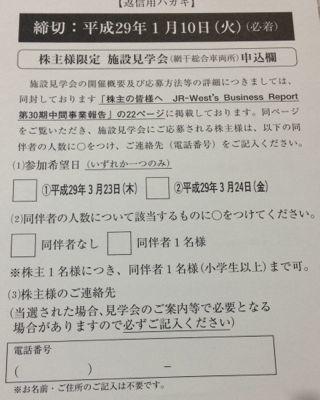 西日本旅客鉃道 株主限定施設見学会