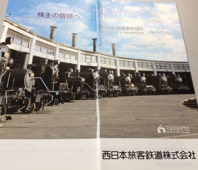 西日本旅客鉃道 第30期中間事業報告書