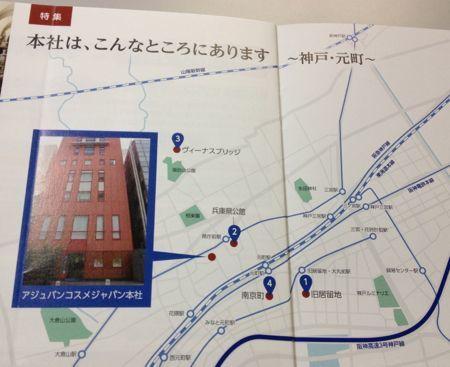 アジュバンコスメジャパン 神戸・元町にある会社です