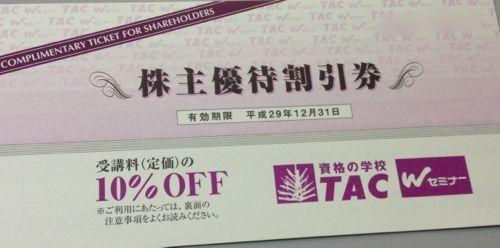 TAC 2016年9月権利確定分 株主優待券