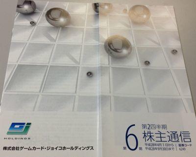 ゲームカード・ジョイコHD 第6期中間報告書