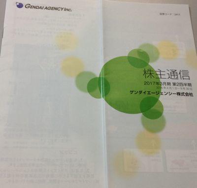 ゲンダイエージェンシー 2017年3月期中間株主通信