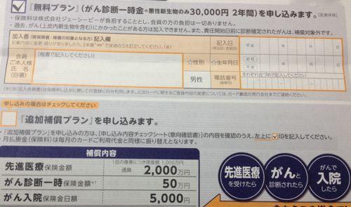 JCBフリーケア・プログラム 申込用紙