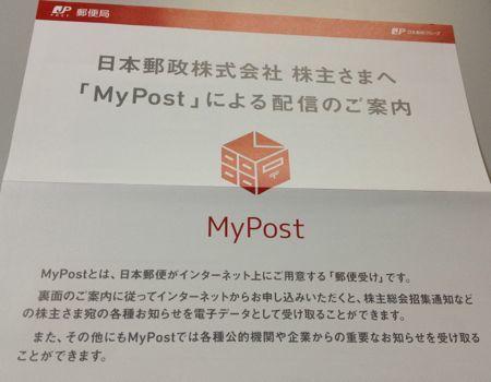 日本郵政 MyPost登録の案内