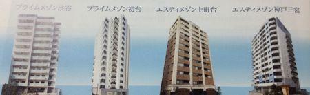 積水ハウスSIレジデンシャル投資法人 神戸市中心部のマンションなどを取得しました