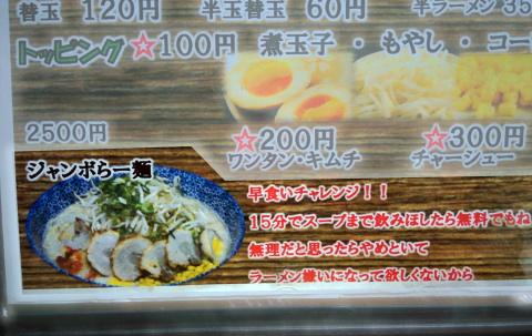 福岡 東区 箱崎 ジャンボラーメン