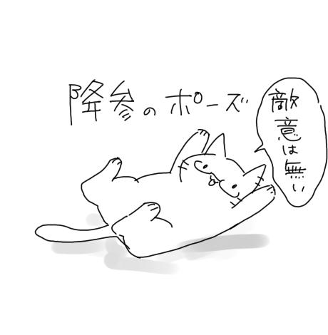 降参のポーズ