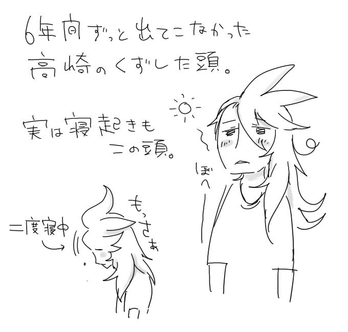 にゅー高崎君2