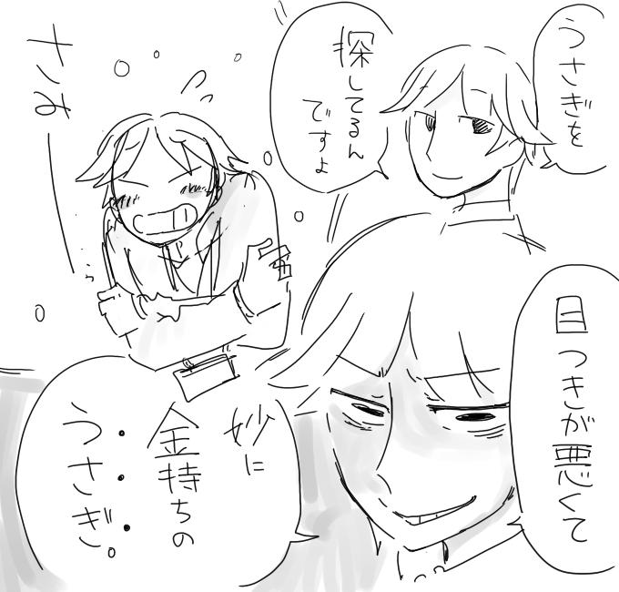 ミタケ改2