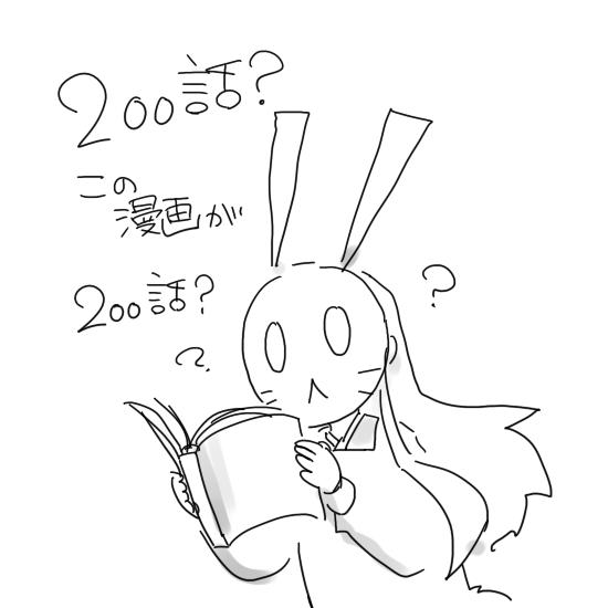この漫画が200話?