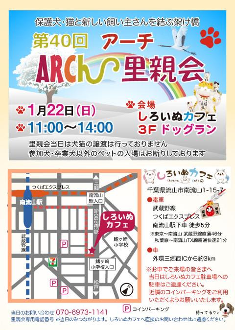 ARCh-satooyakai-40-1.jpg