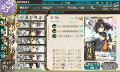 KanColle-161112-17345326.png