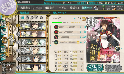 KanColle-161112-17345483.png