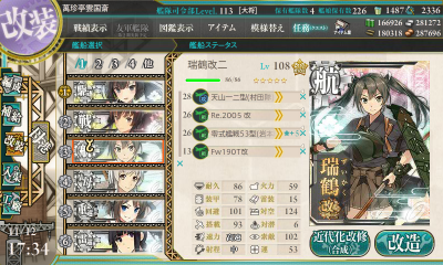 KanColle-161112-17345755.png