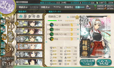 KanColle-161112-17345967.png