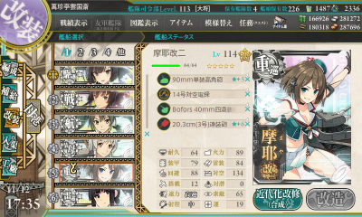 KanColle-161112-17350160.png