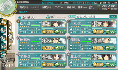 KanColle-161112-18122104.png