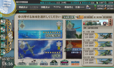 KanColle-161112-18164737.png