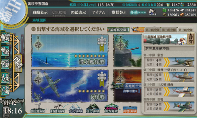 KanColle-161112-18164911.png