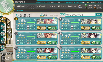 KanColle-161119-13275170.png