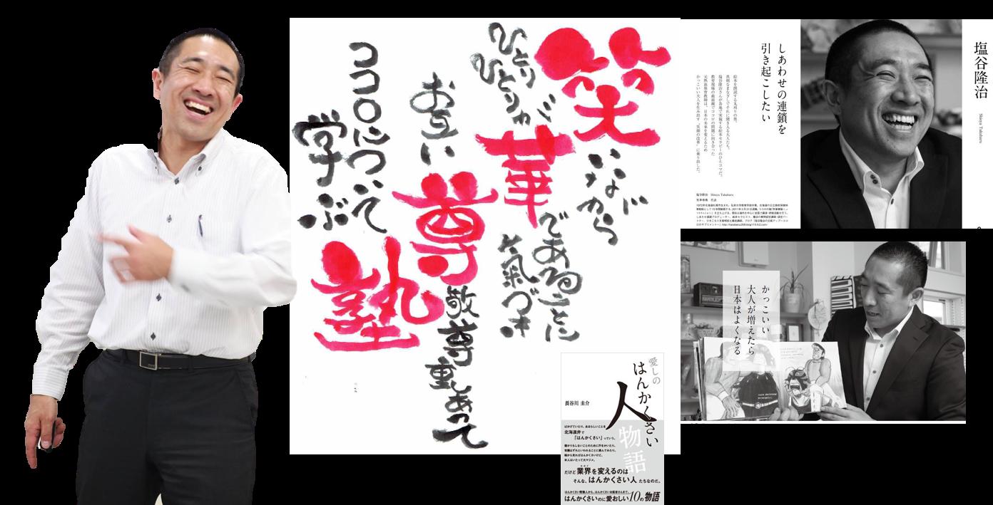 シオヤタカハルFBページ2017