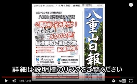 【動画】沖縄、八重山日報「公正・中立な報道」沖縄本島版購読申し込み開始 告別式の広告は基本無料。 [嫌韓ちゃんねる ~日本の未来のために~ 記事No13538