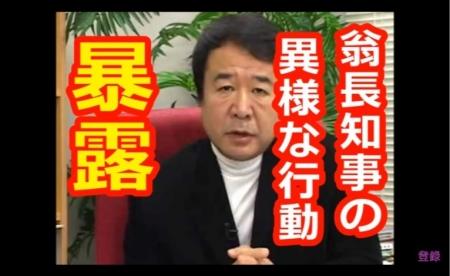【青山繁晴】日本人が激怒する翁長知事の異様なアメリカに対する行動を暴露 [嫌韓ちゃんねる ~日本の未来のために~ 記事No13535