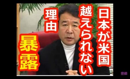 【青山繁晴】日本人が激怒する日本が米国を越えられない理由とは? [嫌韓ちゃんねる ~日本の未来のために~ 記事No13580