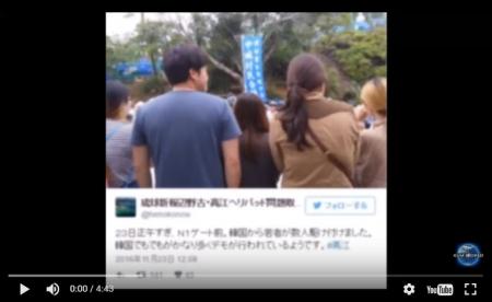 【動画】琉球新報「ヘリパッドデモに韓国人が駆けつけました」⇒呆れ果てる日本国民の声 [嫌韓ちゃんねる ~日本の未来のために~ 記事No13657