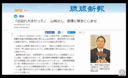 【動画】沖縄の狂犬・山城ひろじ次の狙いは国会議員? 選挙ポスターは「山賊スタイル」が良いでしょう。背広にネクタイじゃあ又落ちるよ! [嫌韓ちゃんねる ~日本の未来のために~ 記事No13658