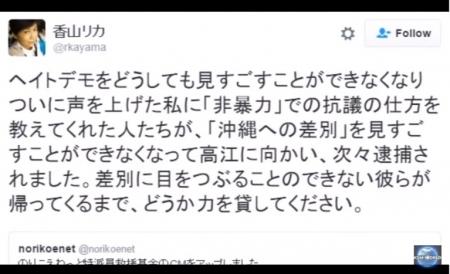 【動画】香山リカ、頭おかしい!「逮捕された仲間は、非暴力の抗議で逮捕された」⇒「傷害で逮捕です。」 [嫌韓ちゃんねる ~日本の未来のために~ 記事No13738