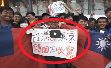 【動画】半端じゃない・・台湾の韓国嫌い!日本には優しい台湾がここまで? 驚きを隠せない台湾の衝撃を受けた新事実 [嫌韓ちゃんねる ~日本の未来のために~ 記事No14280