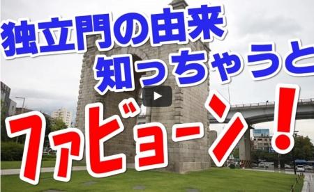 【動画】独立門の「独立」ってどこからの独立?若者「日本から!」違います→若者「・・・?」 [嫌韓ちゃんねる ~日本の未来のために~ 記事No14462