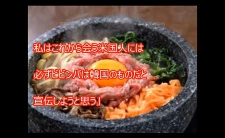 【動画】米国留学の韓国人女性がスーパーで見た光景に衝撃「今度はビビンバも日本が元祖だと主張するつもりか?」 [嫌韓ちゃんねる ~日本の未来のために~ 記事No14484