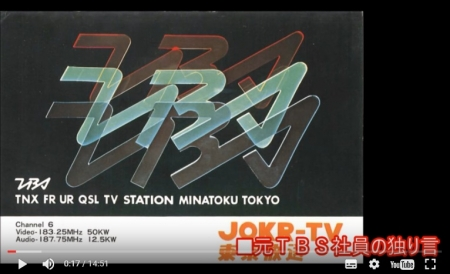【動画】TBSが在日韓国・朝鮮人に乗っ取られた理由・経緯 [嫌韓ちゃんねる ~日本の未来のために~ 記事No14516