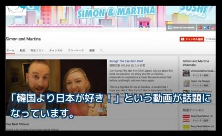 【動画】日本と韓国の大きな違い人気ユーチューバーが両国に住んで分かった日本の良さ [嫌韓ちゃんねる ~日本の未来のために~ 記事No14515