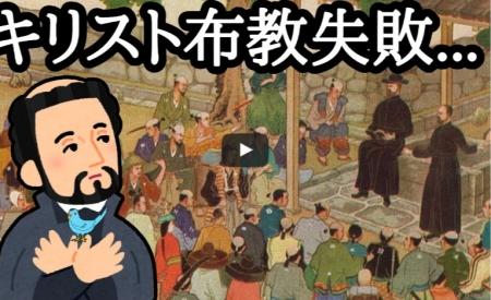 【動画】日本人はまともすぎる韓国や中国に比べ日本ではなぜキリスト教の布教に失敗したのか? [嫌韓ちゃんねる ~日本の未来のために~ 記事No14679