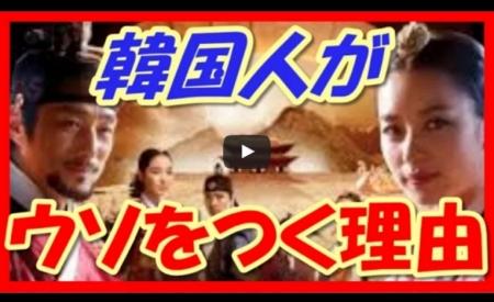 【動画】驚愕 あなたは理解できますか 韓国人がウソをつき 犯罪が増える理由がこれだ 究極の成果主義 [嫌韓ちゃんねる ~日本の未来のために~ 記事No14703