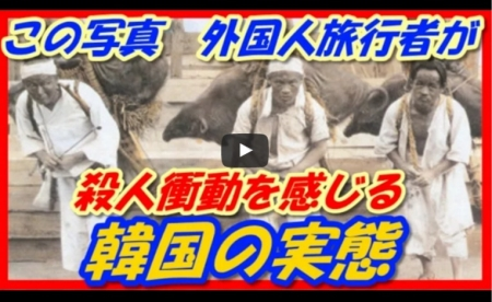 【動画】写真が語る昔の韓国の実態 外国人旅行者が感じる韓国人への殺人衝動 [嫌韓ちゃんねる ~日本の未来のために~ 記事No14728