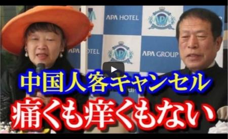 【動画】アパホテルに『中国が何の痛痒も与えられなかった』と関係者が暴露した模様。悪影響は皆無と言っていい [嫌韓ちゃんねる ~日本の未来のために~ 記事No14731