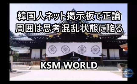 【KSM】韓国人「日本は韓国を侵略して居なかった」「韓国人も日本と一緒に侵略に参加した」 [嫌韓ちゃんねる ~日本の未来のために~ 記事No14799