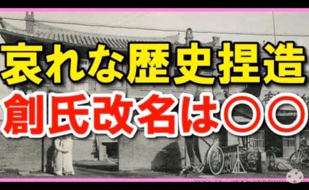 【動画】「創氏改名は○○ニダ!!」韓国人が日帝統治時代を嘘、歪曲で固める理由とは?? [嫌韓ちゃんねる ~日本の未来のために~ 記事No14824